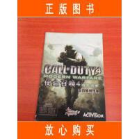 【二手旧书9成新】使命召唤.4现代战争--游戏使用手册