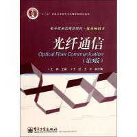 光纤通信(第3版) 电子工业出版社