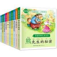 名家精品书系 心灵成长美文10册 彩图注音版儿童文学故事书 儿童成长励志读物 6-12岁三四五六年级小学生课外阅读书籍