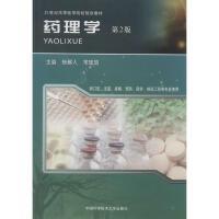 药理学(第2版) 中国科学技术大学出版社