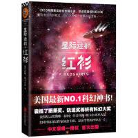 星际迷航:红衫 9787550229884 约翰・斯卡尔齐 北京联合出版公司