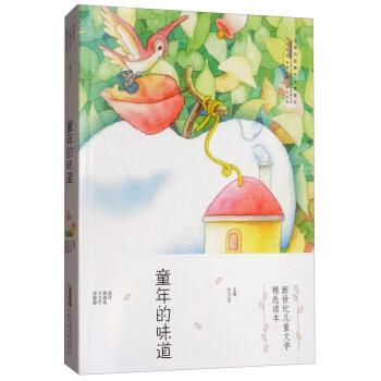 新世纪儿童文学精选读本:童年的味道(货号:JYY) 9787539797557 安徽少年儿童出版社 方卫平
