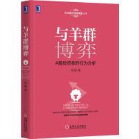 正版 与羊群博弈:A股投资者的行为分析(精装)|1069237