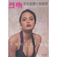 烈吻-安吉丽娜朱莉传