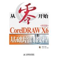 从零开始――CorelDRAWX6中文版基础培训教程