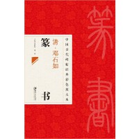 中国古代碑帖经典彩色放大本 邓石如篆书
