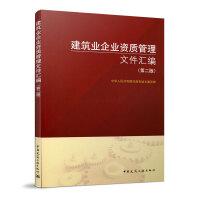 建筑业企业资质管理文件汇编(第二版)