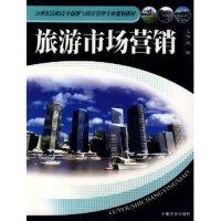 旅游市场营销(21世纪高职高专旅游与饭店管理专业规划教材)