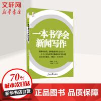 一本书学会新闻写作 刘建华