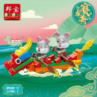 邦宝小颗粒益智拼装积木儿童玩具端午节礼品赛龙舟比赛船模型6592