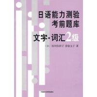 日语能力测验考前题库(文字词汇2级)(09新)