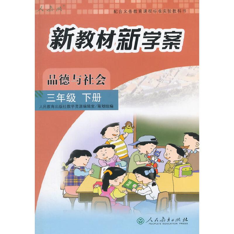 配合义务教育课程标准实验教科书 新教材新学案 品德与社会 三年级下册