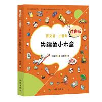 失踪的小木盒 (曹文轩・小童年)注音版