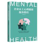 企业员工心理健康服务教程