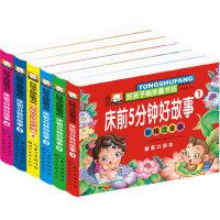 全套6本宝宝故事书 幼儿童故事书365夜亲子 睡前故事 好孩子袖珍童书坊 床前5分钟好故事 儿童文学书籍