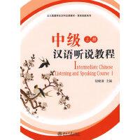 中级汉语听说教程 上册 胡晓清 9787301079065 北京大学出版社教材系列