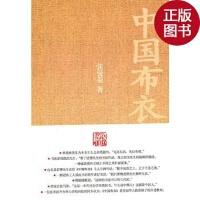 【旧书二手书九成新】中国布衣/张曼菱/北京大学出版社