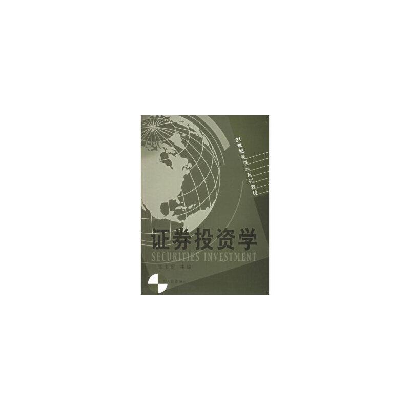 【新书店正版】证券投资学——21世纪管理学系列教材陈志军山东人民出版社9787209037587 新书店购书无忧有保障!