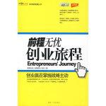 前程无忧・职场新能量丛书:创业旅程