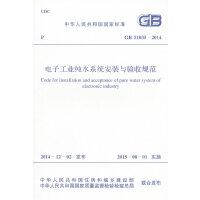 GB51035-2014 电子工业纯水系统安装与验收规范