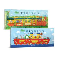 出发吧,费迪南系列(全2册)坐着火车去探险 乘着轮船去探险 带你走进奇妙世界