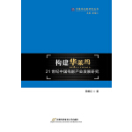构建华莱坞――21世纪中国电影产业发展研究