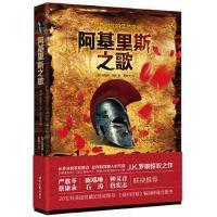 【二手旧书9成新】阿基里斯之歌 玛德琳米勒,黄煜文 时代文艺出版社