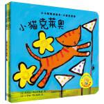 小小聪明豆绘本:小猫克莱奥(套装共6册)(专供网店)