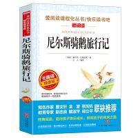 尼尔斯骑鹅旅行记/导读版新课标必读丛书课外阅读青少版(无障碍阅读 彩插本)