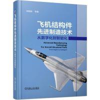 飞机结构件先进制造技术 从数字化到智能化