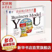 商业模式新生代(个人篇):一张画布重塑你的职业生涯 机械工业出版社