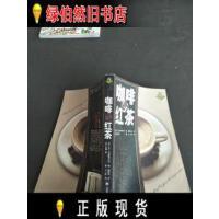 【二手正版9成新】咖啡红茶 /(日)UCC上岛咖啡公司编,(日) 山东科学技术出版社