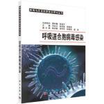 呼吸道合胞病毒感染(货号:A7) 刘社兰,陈恩富,崔富强 9787030575470 科学出版社书源图书专营店