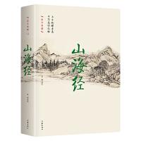 山海经 精装珍藏本 中国远古百科奇书,是地理方志亦是神话故事集 精装插图 名社新版