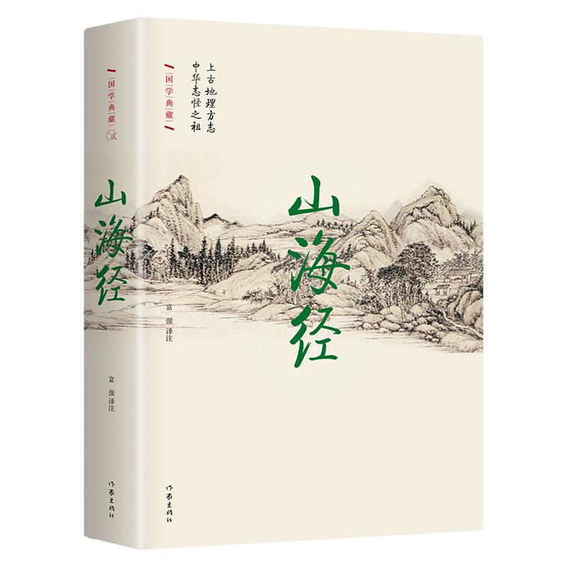 山海经 精装珍藏本 中国远古百科奇书,是地理方志亦是神话故事集 精装插图 名社新版 《鲛珠传》《封神传奇》《九层妖塔》《鬼吹灯》《猫妖传》《捉妖记》《伏魔战士》里怪兽的出处