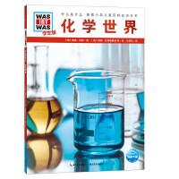 什么是什么.学生版(第1辑):化学世界(平)
