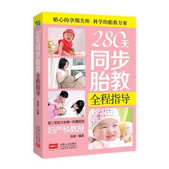 280天同步胎教全程指导 陈诚 9787510136955 益源图书专营店