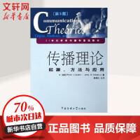 传播理论(第5版):起源、方法与应用 中国传媒大学出版社