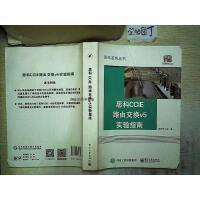 【二手旧书8成新】思科CCIE路由交换v实验指南 9787121284779