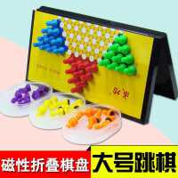 儿童游戏棋磁性跳棋飞行棋斗兽棋五子棋国际象棋中国象棋益智玩具