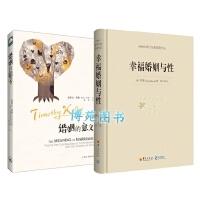 幸福婚姻与性+婚姻的意义(套装共2册)