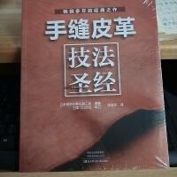 【二手旧书8成新】手缝皮革技法圣经 9787534993848