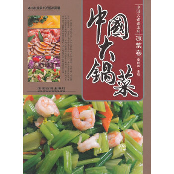 中国大锅菜凉菜卷(pdf+txt+epub+azw3+mobi电子书在线阅读下载)