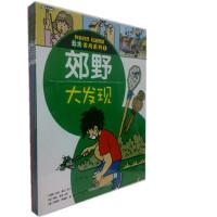 体验自然启迪智慧五大游戏系列(平装版全五册,弥补目前国内少儿图书市场上有关自然体验和五官感觉户外游戏的空白,融知识性、创