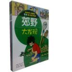 体验自然启迪智慧五大游戏系列(平装版全五册,弥补目前国内少儿图书市场上有关自然体验和五官感觉户外游戏的空白,融知识性、