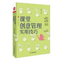 【正版】课堂创意管理实用技巧 大夏书系
