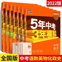 2020全国版五年中考三年模拟 中考语文数学英语物理化学历史政治全套七7本学生用书 5年中考3年模拟中考总复习专项突破