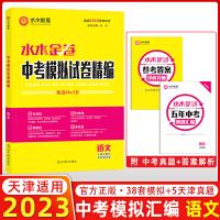 赠三 2020版 水木教育 天津中考模拟试卷精编 38+5 语文 光明日报出版社 38+5中考语文