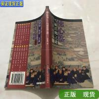 【二手旧书9成新】雪域活佛之谜-佛心鉴 /成崇德 中国人民大学出版社