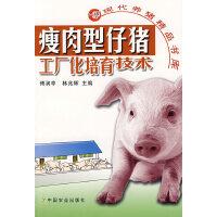 瘦肉型仔猪工厂化培育技术(现代养猪精品书库)